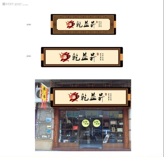 huge4fa13655bfaa3 Yiyang dry up: tea Co., LTD, the LOGO design and a packaging design Chinese Packaging Design