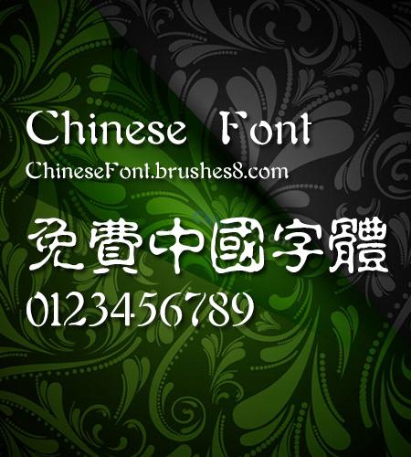 Calligrapher Fashion Dan gu ti Font