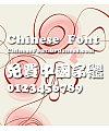 Chinese dragon Kan ting liu Font
