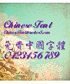 Calligrapher Xing shu Font
