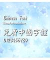Calligrapher New Yan kai ti Font
