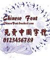 Chinese dragon Hao xing shu Font