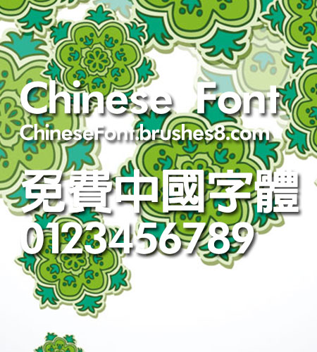 Chinese dragon Te hei Font Chinese dragon Te hei Font  Traditional Chinese Font