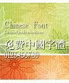 Chinese dragon Te ming ti Font