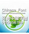 Chinese dragon Te yuan ti Font