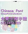 Chinese dragon Trend hei ti Font