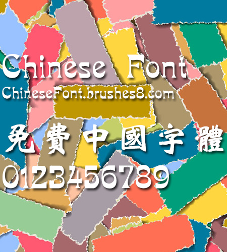 Chinese dragon Wei bei ti Font Chinese dragon Wei bei ti Font  Traditional Chinese Font