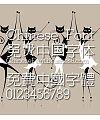 Chinese dragon Xi hei ti Font