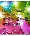 Chinese dragon Xi kai shu Font