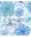 Chinese dragon Xi li shu Font