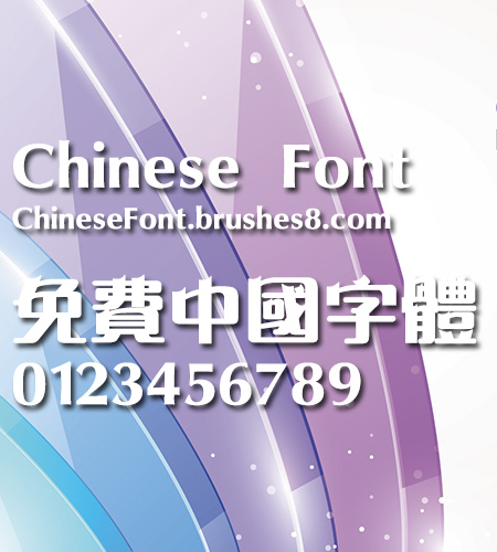 Chinese dragon Xin yun ti Font Chinese dragon Xin yun ti Font  Traditional Chinese Font