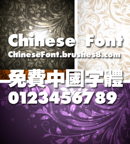 Chinese dragon Chao hei ti Font Chinese dragon Chao hei ti Font  Traditional Chinese Font
