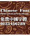Chinese dragon Chao ming ti Font