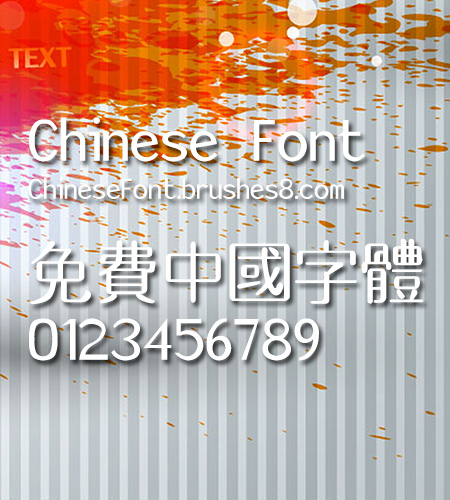 Chinese dragon Yuan xin shu Font Chinese dragon Yuan xin shu Font  Traditional Chinese Font