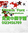 Chinese dragon Zhong cu hei Font