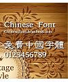 Chinese dragon Zhong li shu Font