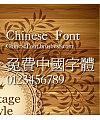 Chinese dragon Zhong ming ti Font