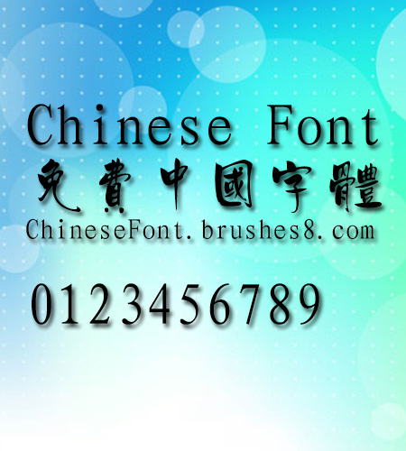 Classic Zhong bian Font Classic Zhong bian Font Traditional Chinese Font