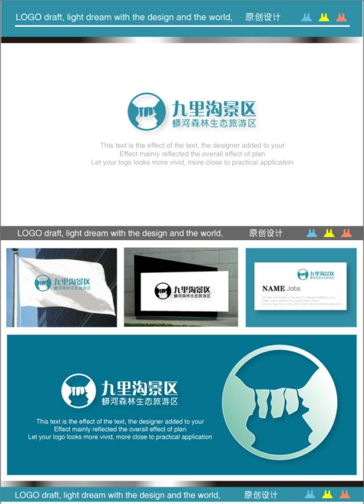 China VI design - Manghe forest ecological tourism district recombinant LOGO design
