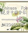 Han shao jie Handan Chinese font