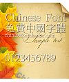 Han yi Bao song Font
