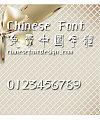 Han yi Bo qin Font