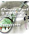 Han yi Radish Font