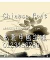 Hua kang Tadpole Chinese font