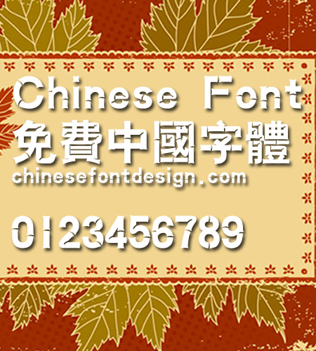 Han yi Bamboo Font-Traditional Chinese