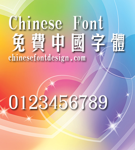 Han yi Chang mei hei Font-Traditional Chinese