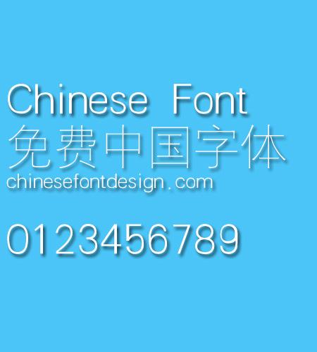 Han yi Te xi deng xian Font-Simplified Chinese