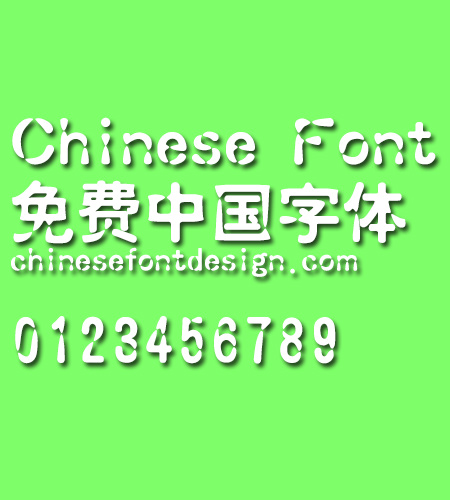 Han-yi-Water-droplets-Font-Simplified-Chinese