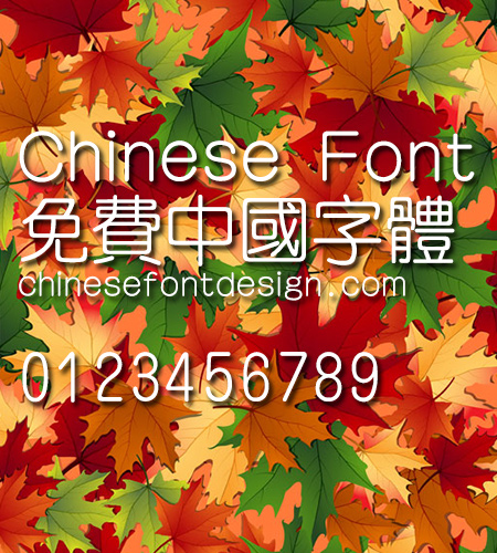 Han yi Xi zhong yuan Font Traditional Chinese Han yi Xi zhong yuan Font Traditional Chinese  Traditional Chinese Font