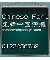 Han yi Xiao li shu Font-Traditional Chinese