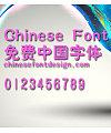 Han yi Xiu ying ti Font-Simplified Chinese
