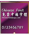 Han yi Xun jun ti Font-Traditional Chinese