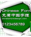 Han yi Zhong Li shu Font-Traditional Chinese