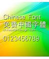 Han yi Zhong deng xian Font-Traditional Chinese