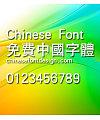 Han yi Zhong hei Font-Traditional Chinese
