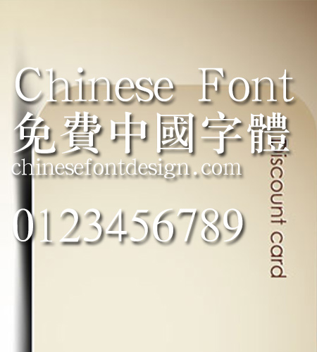 Han yi Zhong song Font-Traditional Chinese