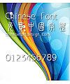 Han yi Zhuan shu Font-Traditional Chinese