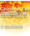 Han yi Zong yi ti Font-Traditional Chinese