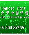 Han yi Bo qing ti Font-Traditional Chinese