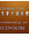 Han yi Cu zhuan ti Font-Traditional Chinese