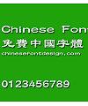 Han yi Da li shu Font-Traditional Chinese