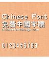 Han yi Gan lan ti Font-Traditional Chinese