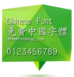 Permalink to Han yi Kai ti Font-Traditional Chinese