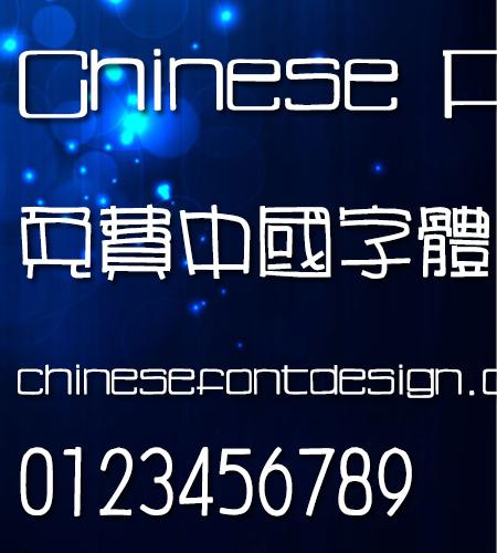 Han yi Man bu ti Font-Traditional Chinese
