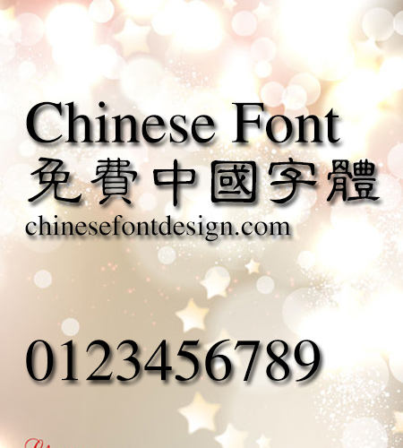 Jin qiao Li shu Font-Traditional Chinese