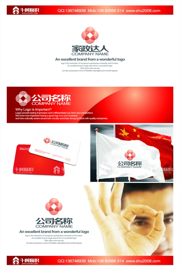 China Logo design-Font design(7)